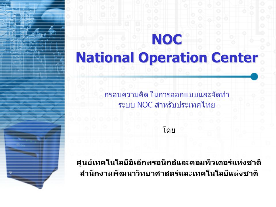NOC National Operation Center