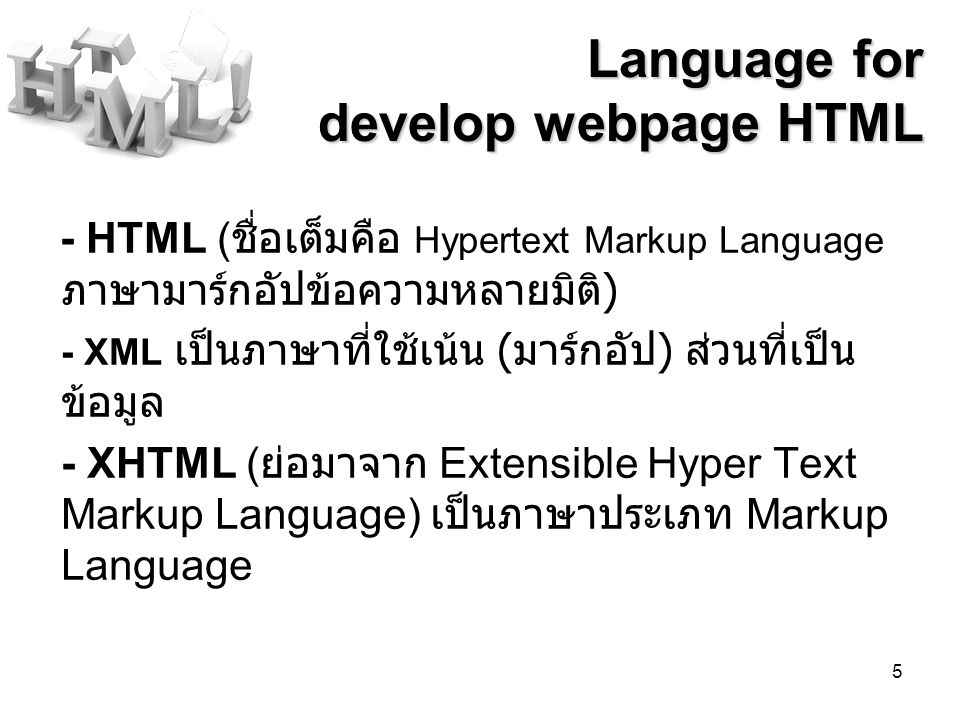 Language for develop webpage HTML