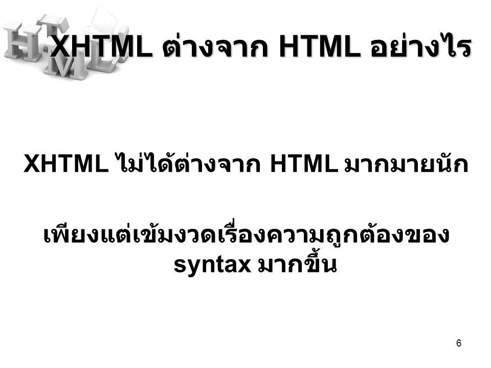 XHTML ต่างจาก HTML อย่างไร