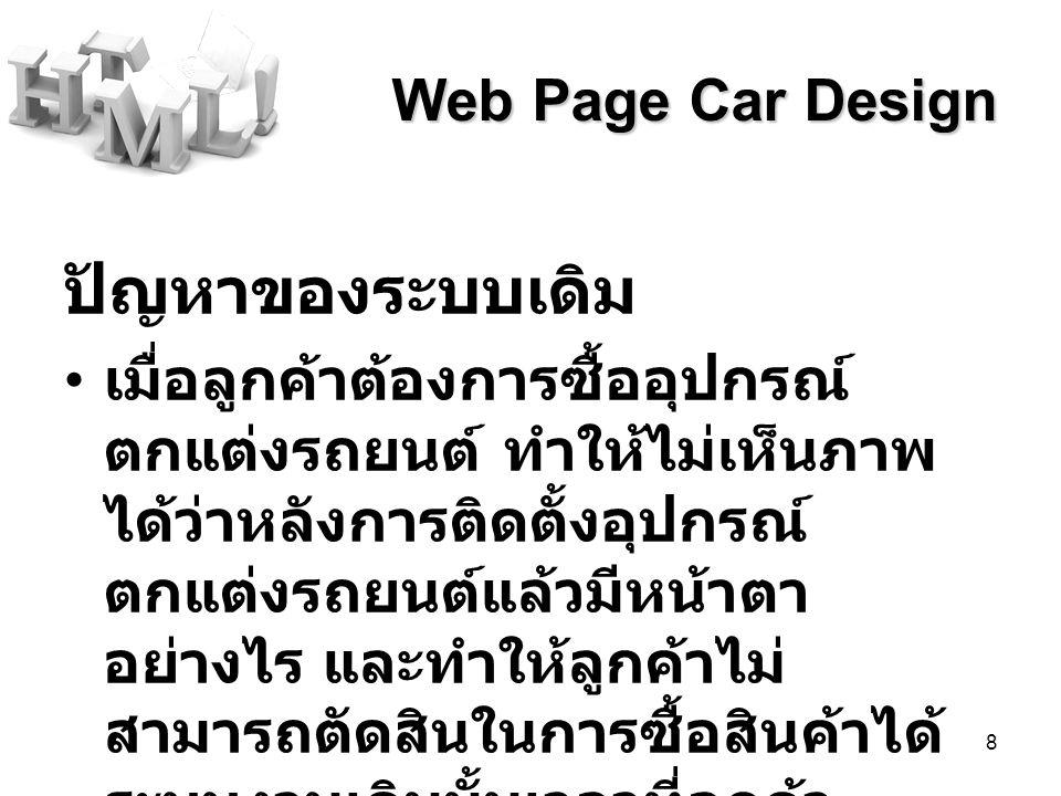 ปัญหาของระบบเดิม Web Page Car Design