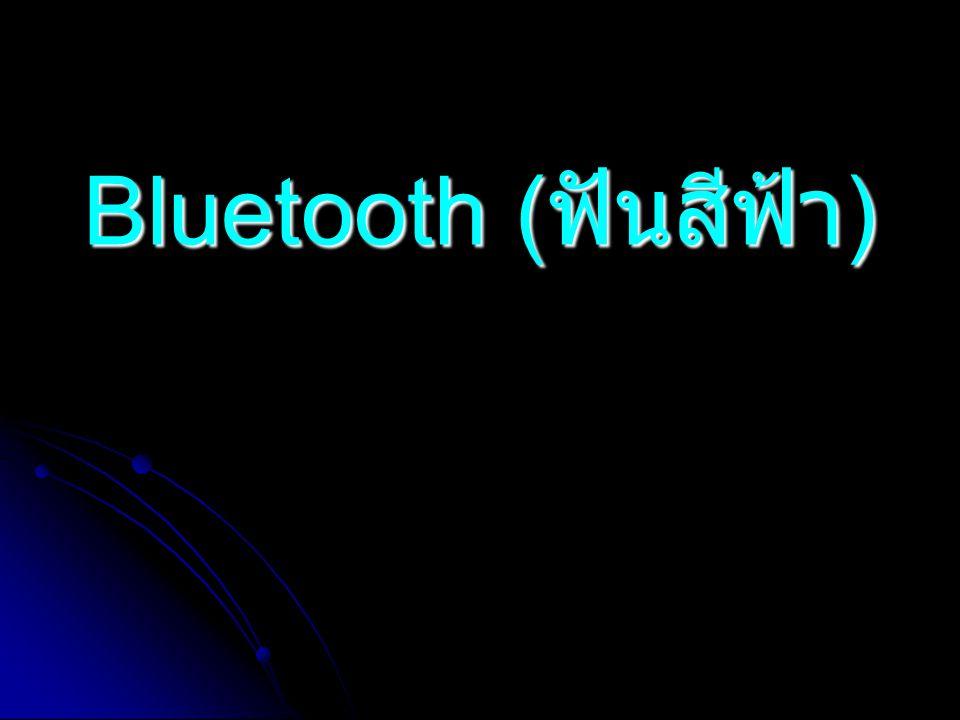 Bluetooth (ฟันสีฟ้า)