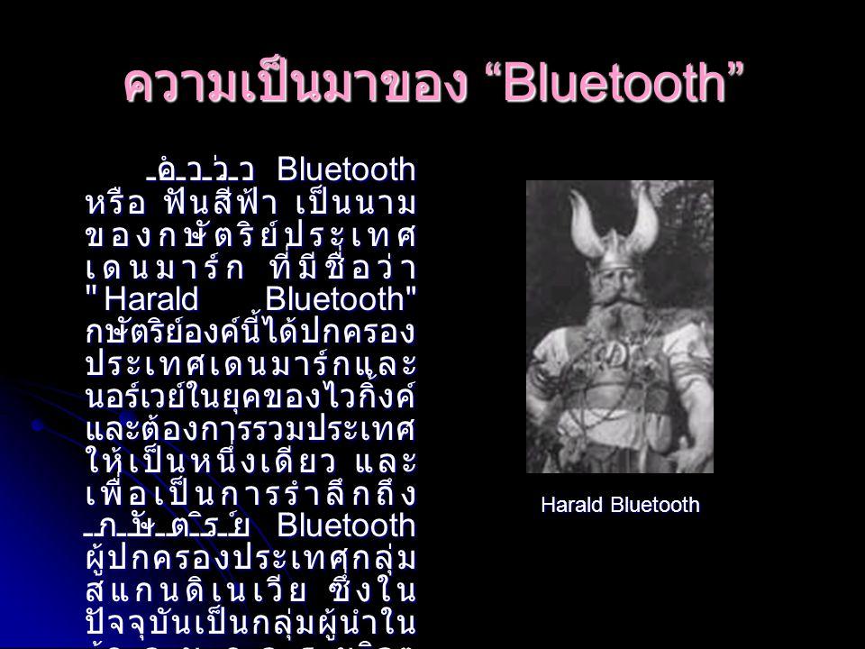ความเป็นมาของ Bluetooth