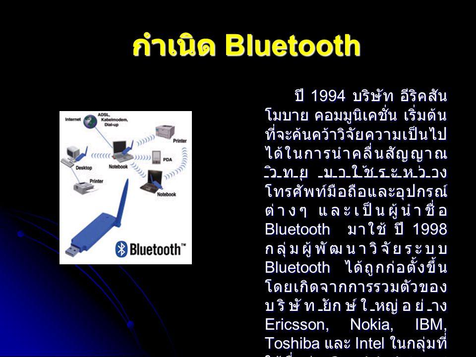 กำเนิด Bluetooth