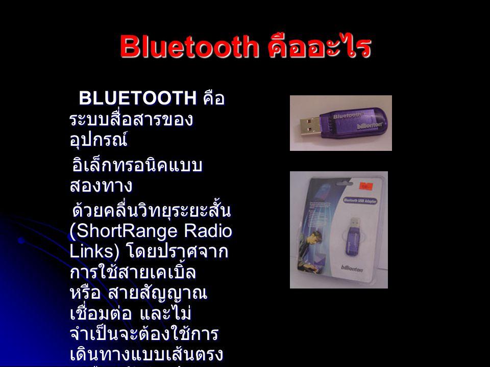 Bluetooth คืออะไร อิเล็กทรอนิคแบบสองทาง