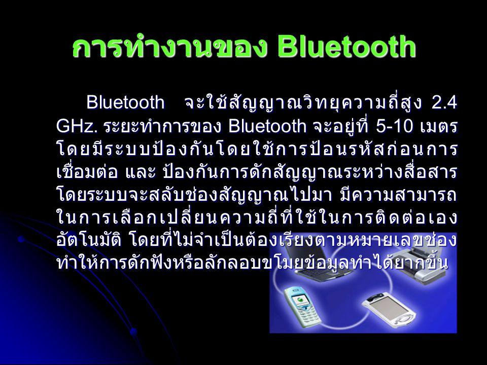 การทำงานของ Bluetooth