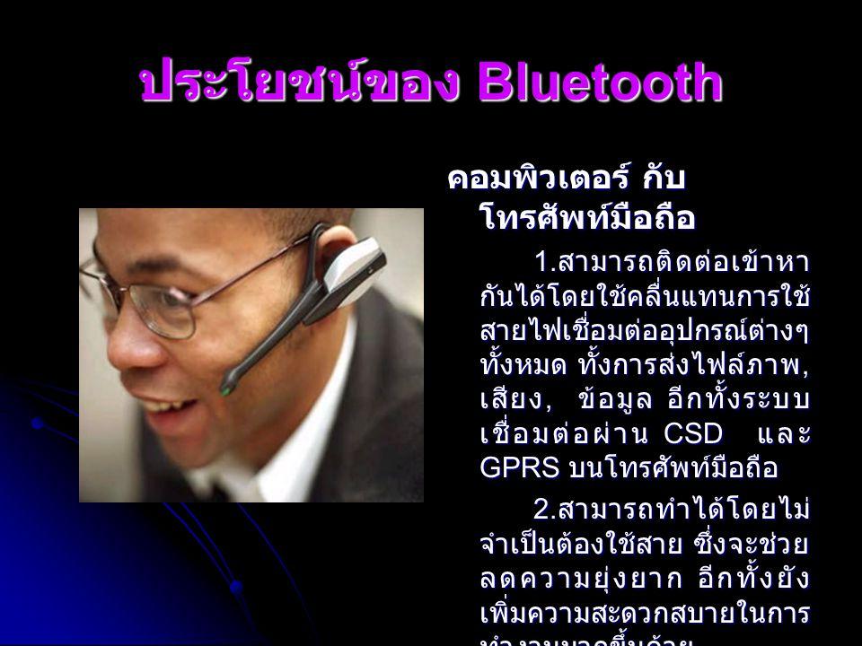 ประโยชน์ของ Bluetooth