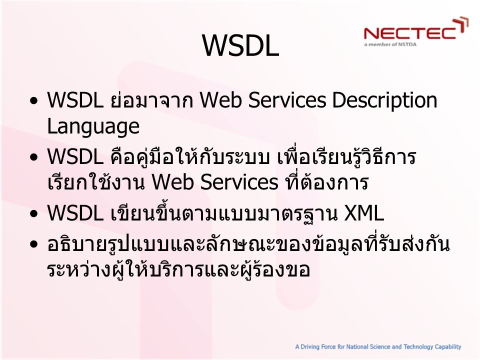 WSDL WSDL ย่อมาจาก Web Services Description Language