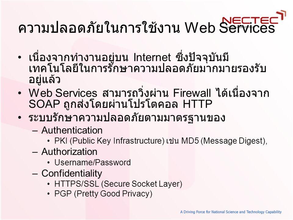 ความปลอดภัยในการใช้งาน Web Services