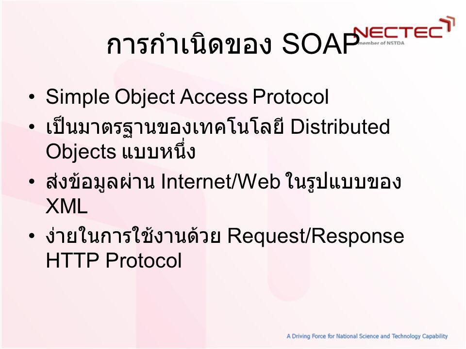 การกำเนิดของ SOAP Simple Object Access Protocol