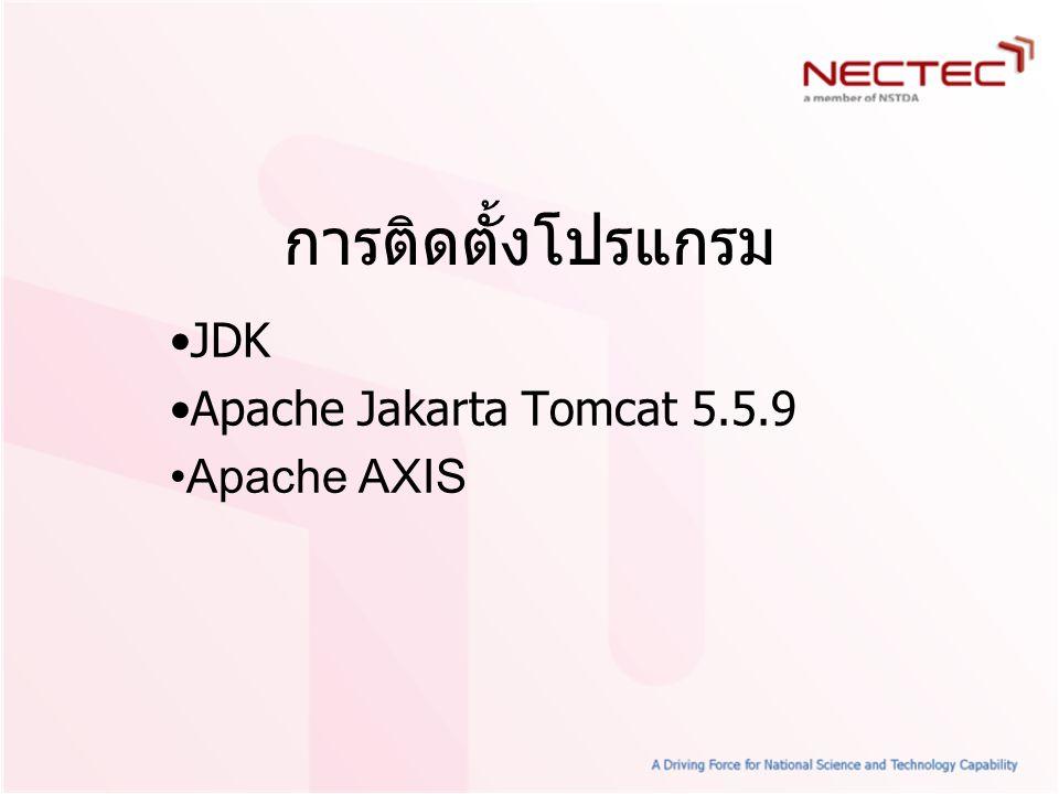 JDK Apache Jakarta Tomcat 5.5.9 Apache AXIS
