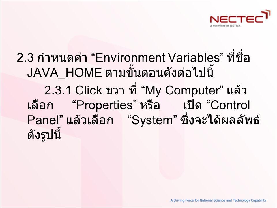 2.3 กำหนดค่า Environment Variables ที่ชื่อ JAVA_HOME ตามขั้นตอนดังต่อไปนี้