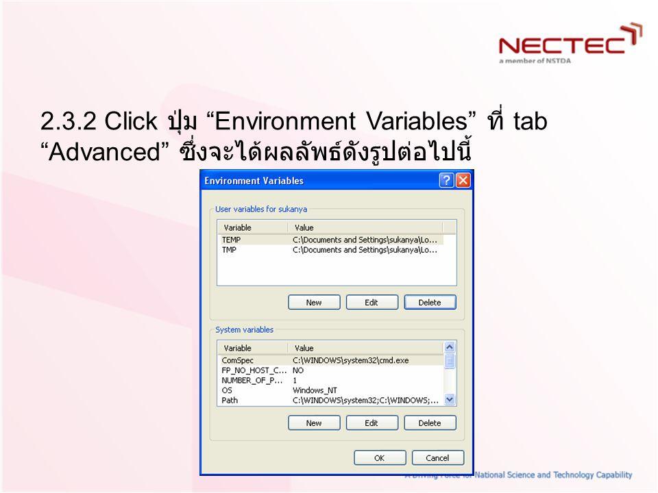 2.3.2 Click ปุ่ม Environment Variables ที่ tab Advanced ซึ่งจะได้ผลลัพธ์ดังรูปต่อไปนี้