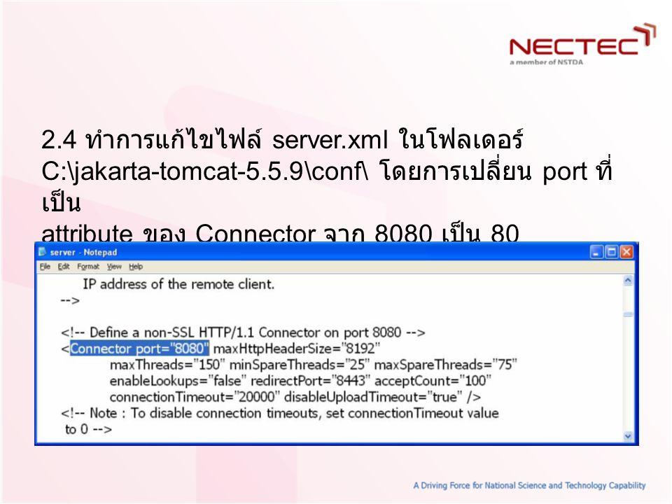 2. 4 ทำการแก้ไขไฟล์ server. xml ในโฟลเดอร์ C:\jakarta-tomcat-5. 5