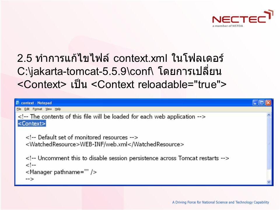2. 5 ทำการแก้ไขไฟล์ context. xml ในโฟลเดอร์ C:\jakarta-tomcat-5. 5