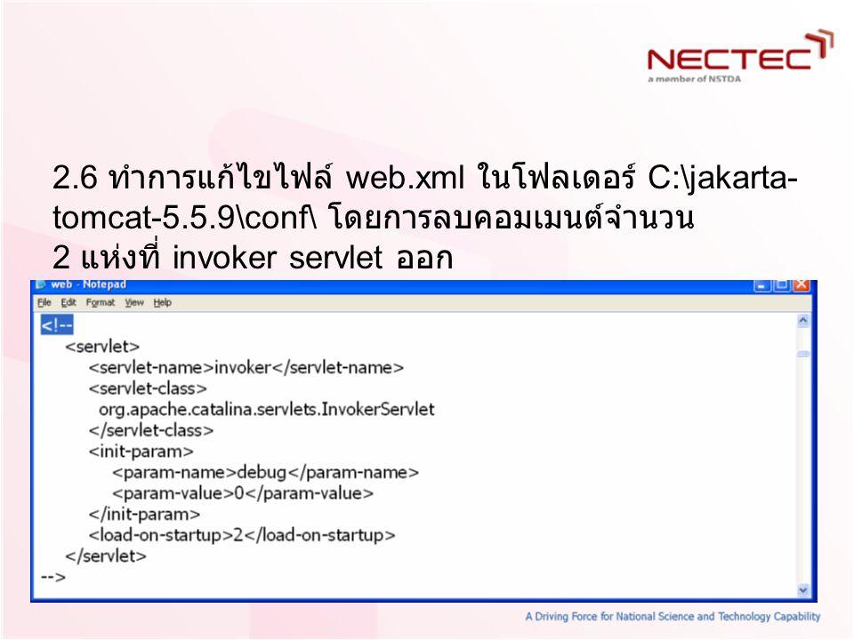 2. 6 ทำการแก้ไขไฟล์ web. xml ในโฟลเดอร์ C:\jakarta-tomcat-5. 5