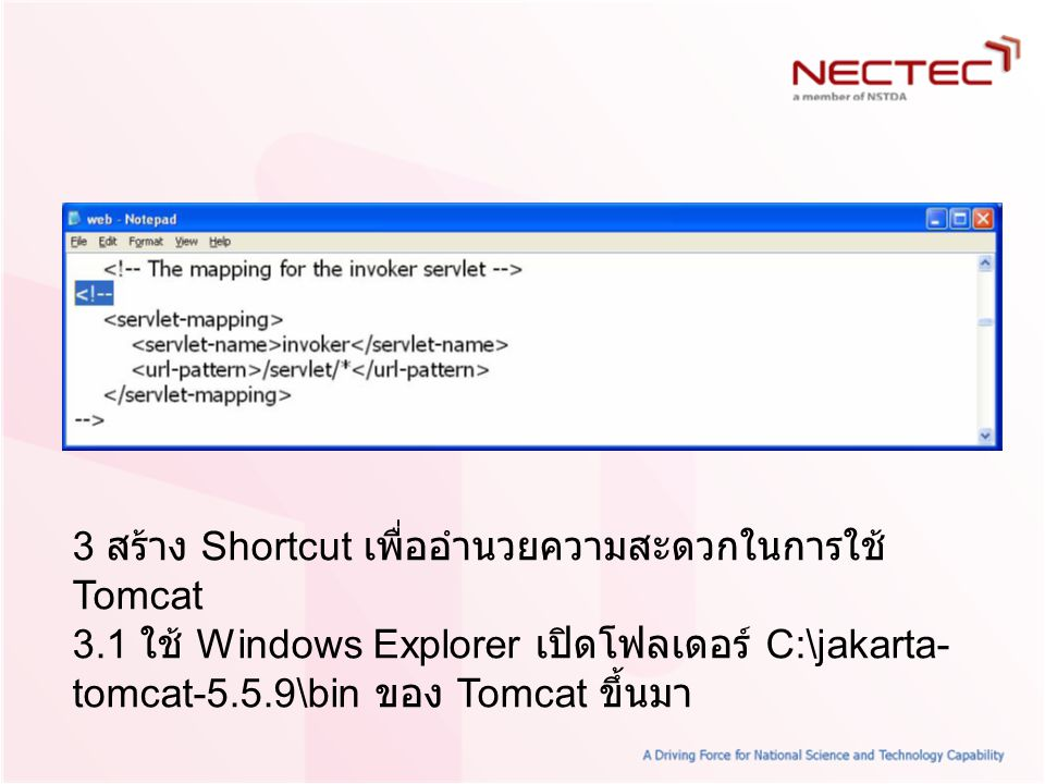 3 สร้าง Shortcut เพื่ออำนวยความสะดวกในการใช้ Tomcat