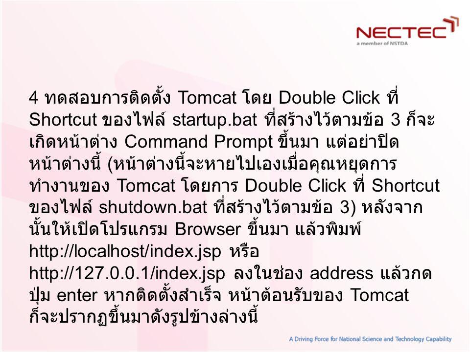 4 ทดสอบการติดตั้ง Tomcat โดย Double Click ที่ Shortcut ของไฟล์ startup