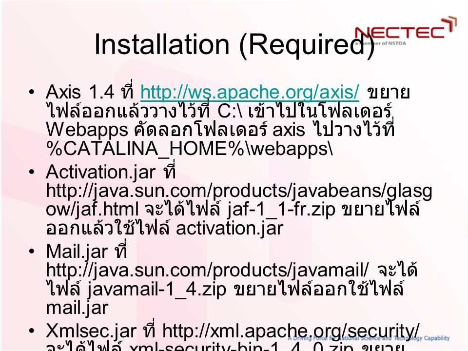 Installation (Required)