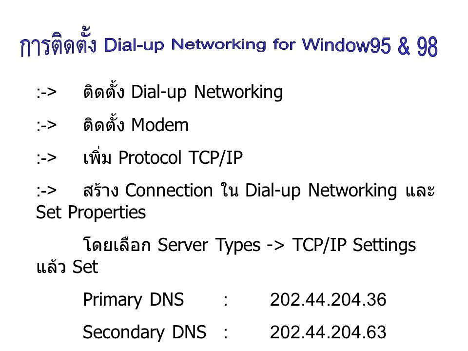 :-> ติดตั้ง Dial-up Networking