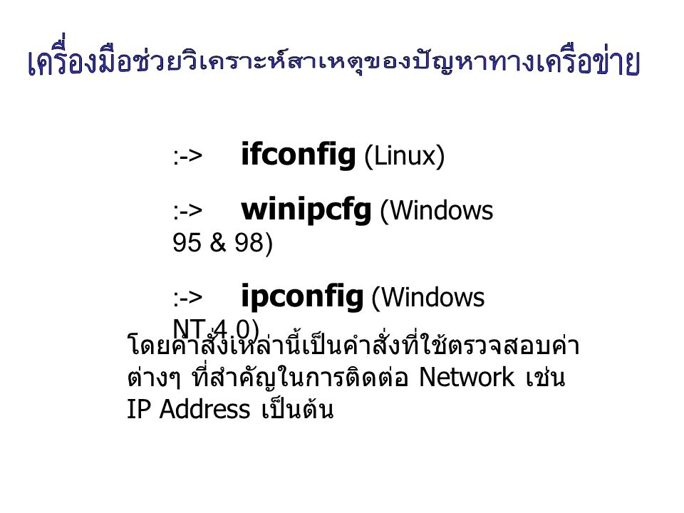:-> ifconfig (Linux)