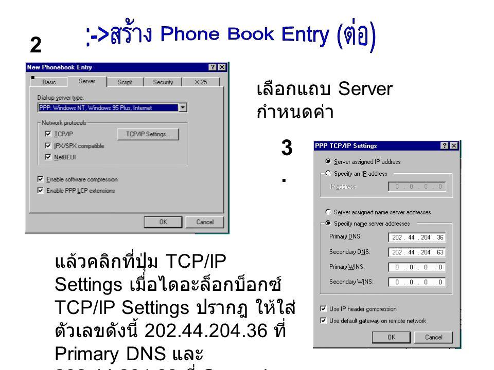 2. 3. เลือกแถบ Server กำหนดค่า