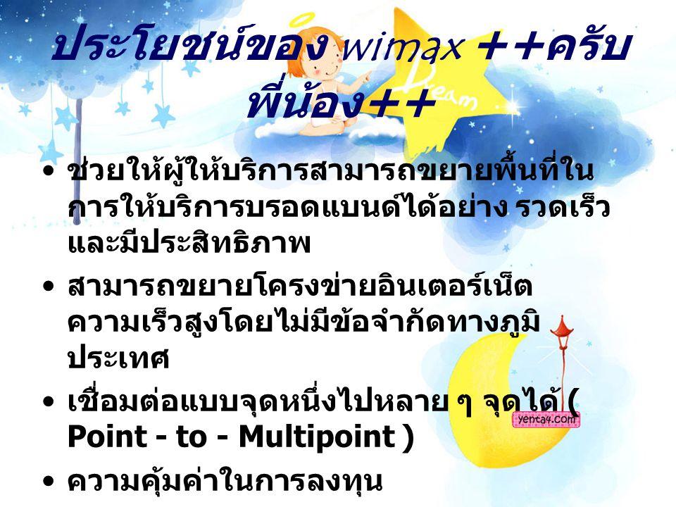 ประโยชน์ของ wimax ++ครับพี่น้อง++