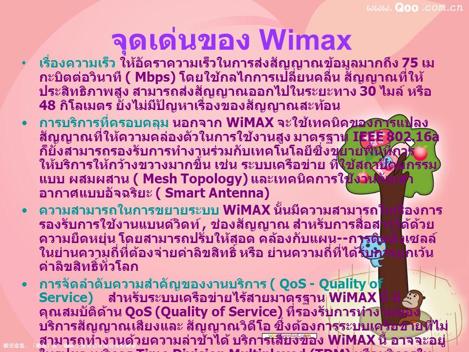 จุดเด่นของ Wimax