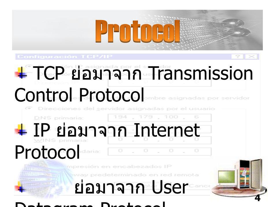 Protocol TCP ย่อมาจาก Transmission Control Protocol
