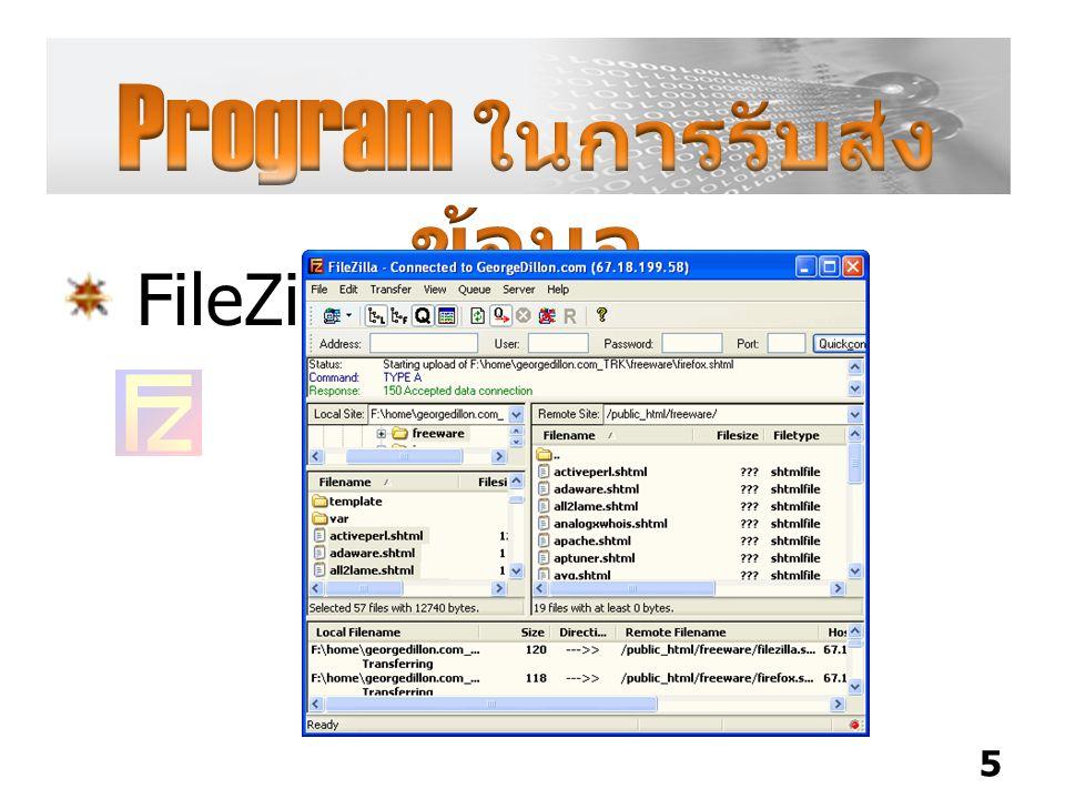 Program ในการรับส่งข้อมูล