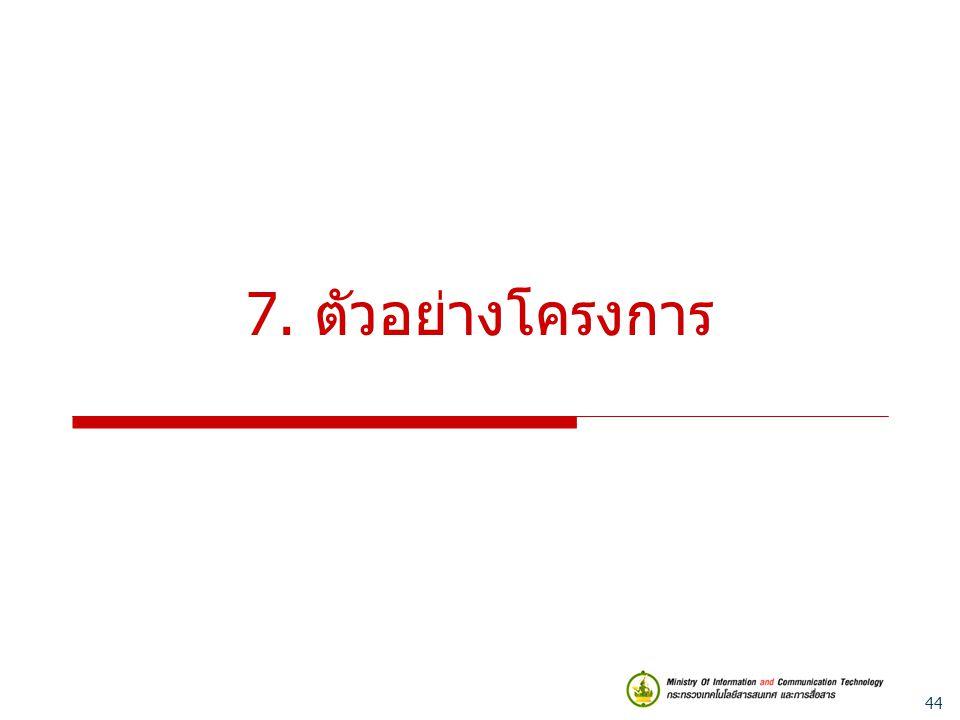 7. ตัวอย่างโครงการ