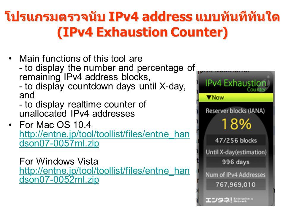 โปรแกรมตรวจนับ IPv4 address แบบทันทีทันใด (IPv4 Exhaustion Counter)