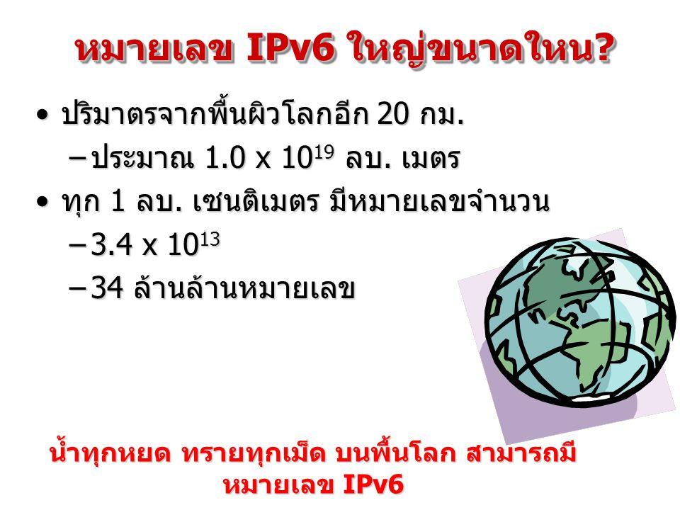 หมายเลข IPv6 ใหญ่ขนาดใหน