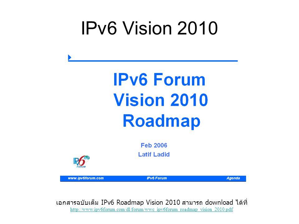 เอกสารฉบับเต็ม IPv6 Roadmap Vision 2010 สามารถ download ได้ที่
