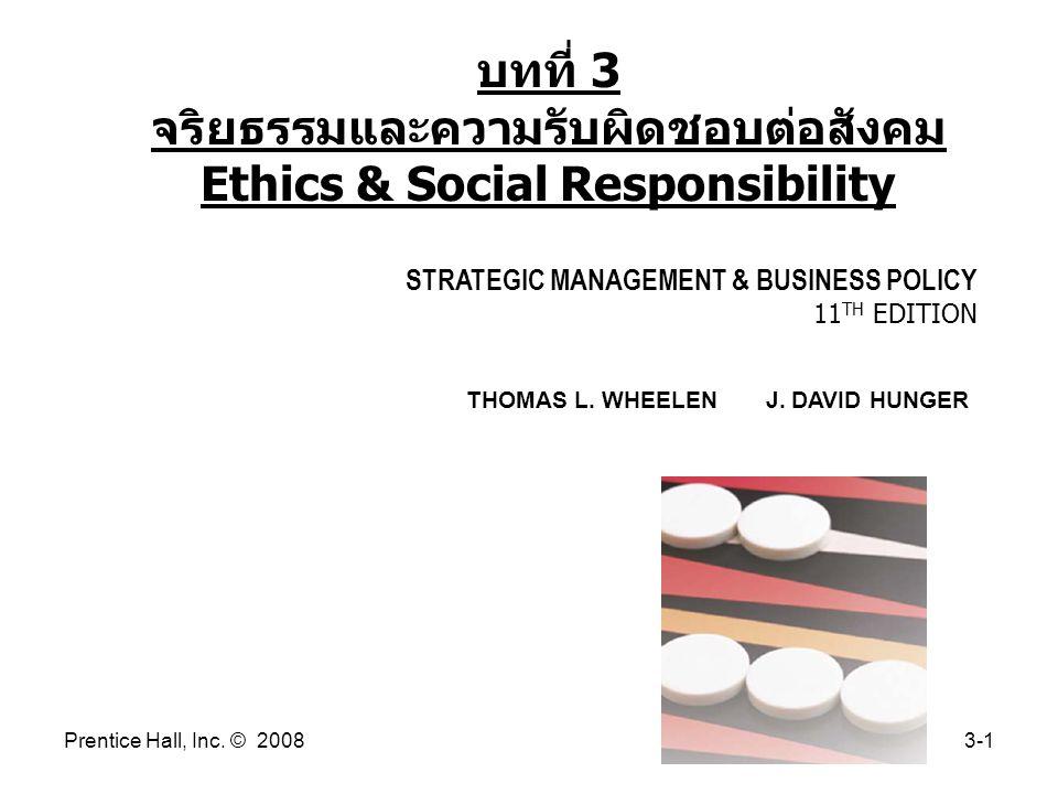 จริยธรรมและความรับผิดชอบต่อสังคม Ethics & Social Responsibility