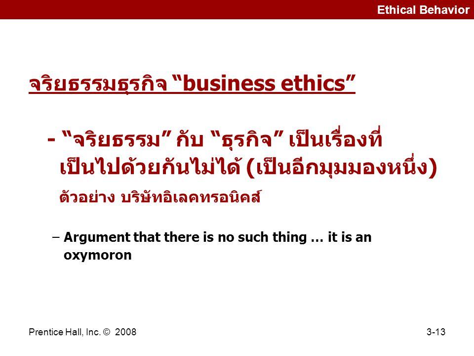จริยธรรมธุรกิจ business ethics