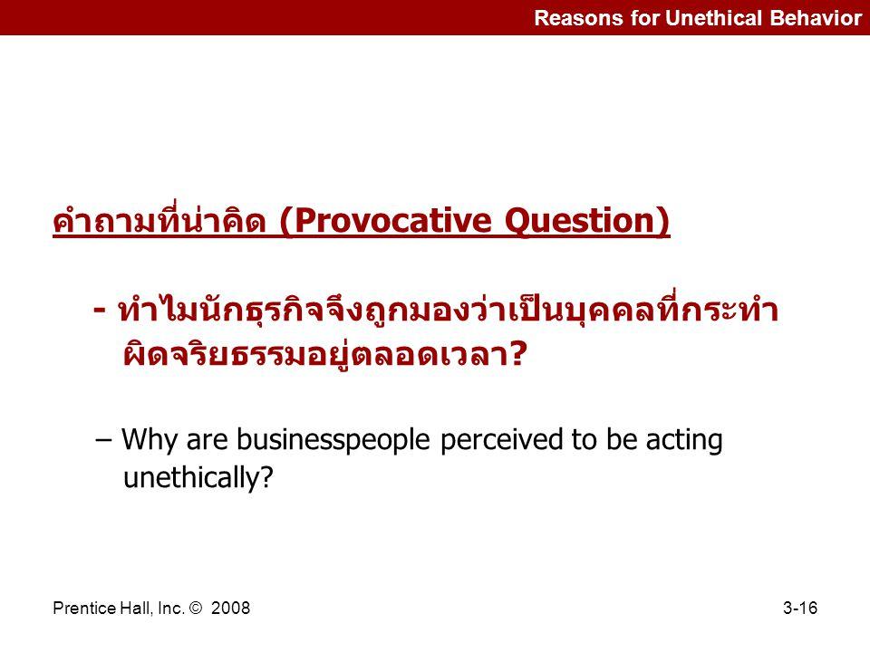 คำถามที่น่าคิด (Provocative Question)
