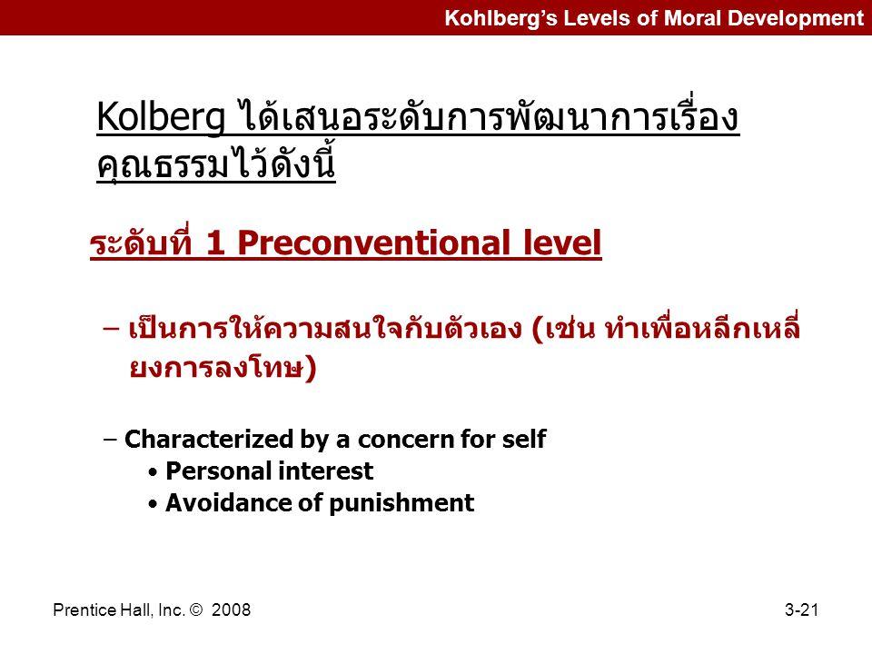 Kolberg ได้เสนอระดับการพัฒนาการเรื่องคุณธรรมไว้ดังนี้