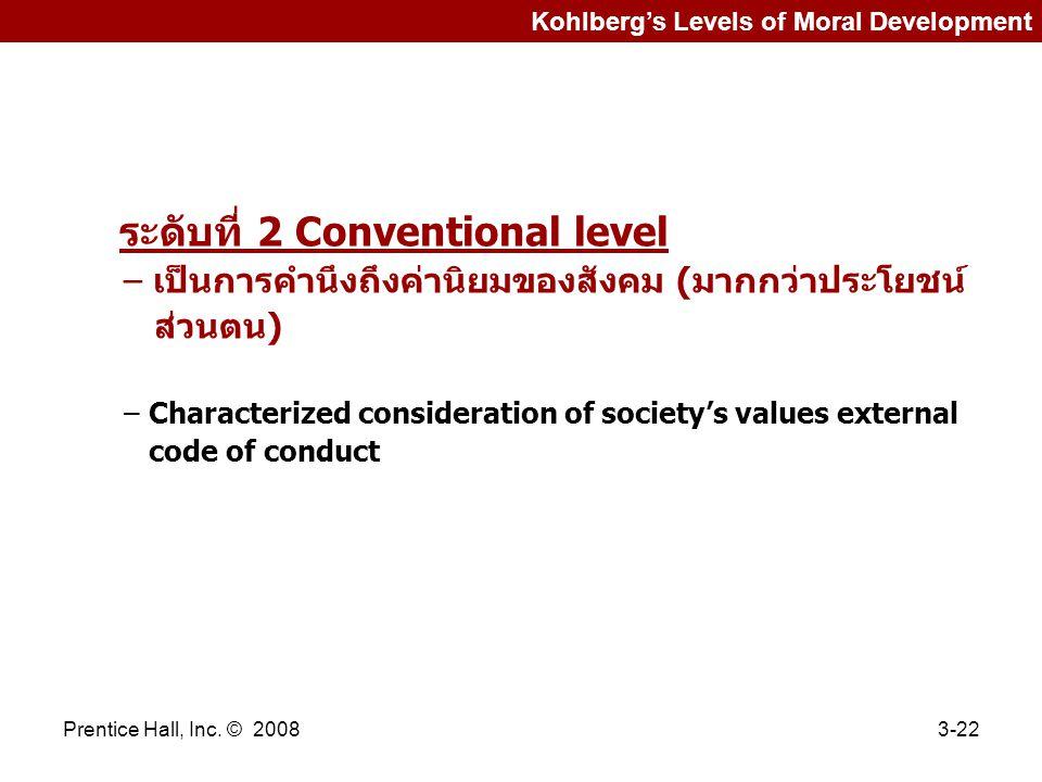 ระดับที่ 2 Conventional level
