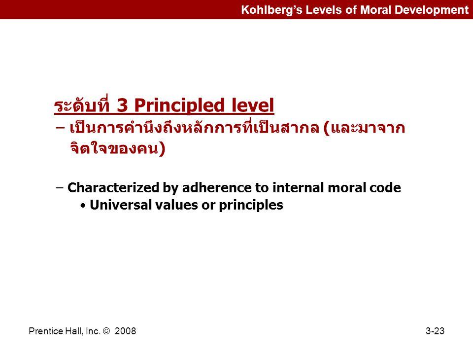 ระดับที่ 3 Principled level