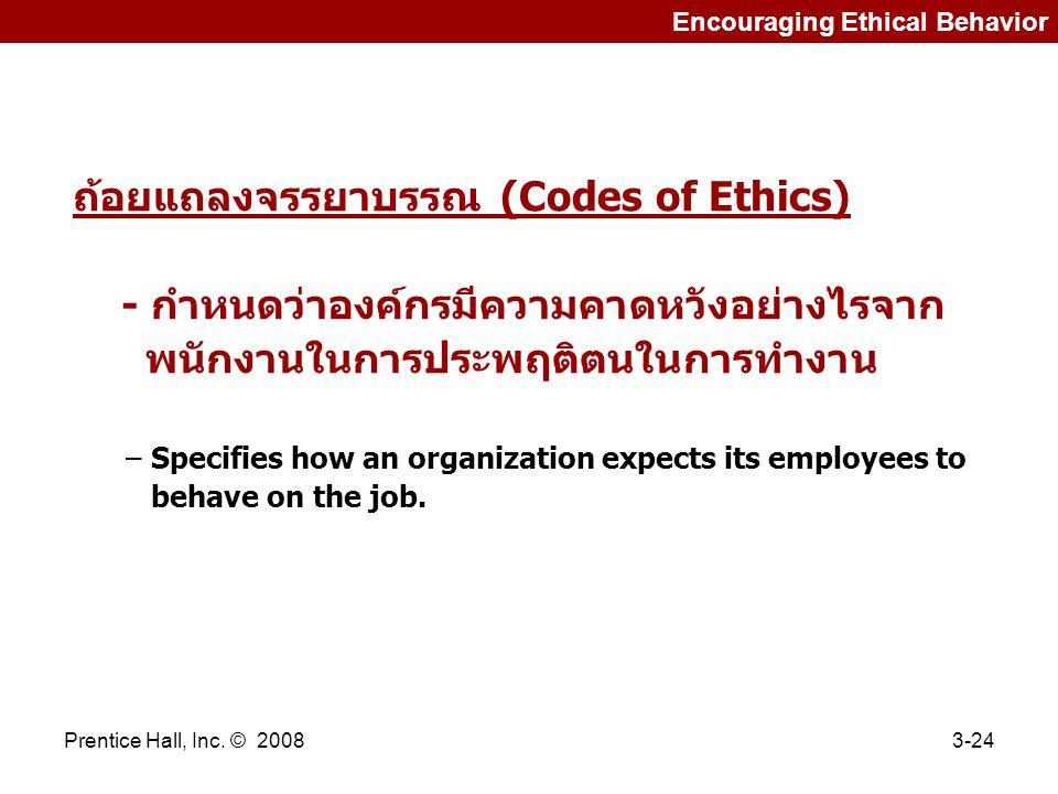 ถ้อยแถลงจรรยาบรรณ (Codes of Ethics)