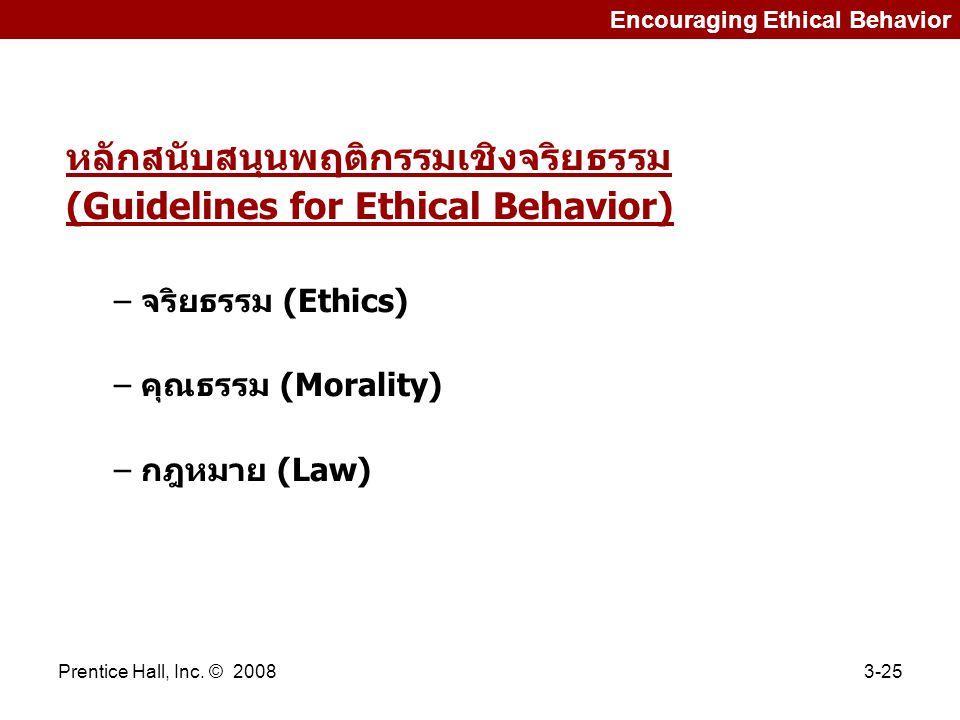 หลักสนับสนุนพฤติกรรมเชิงจริยธรรม (Guidelines for Ethical Behavior)