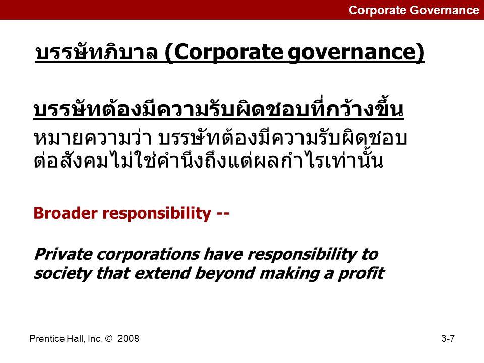บรรษัทภิบาล (Corporate governance)