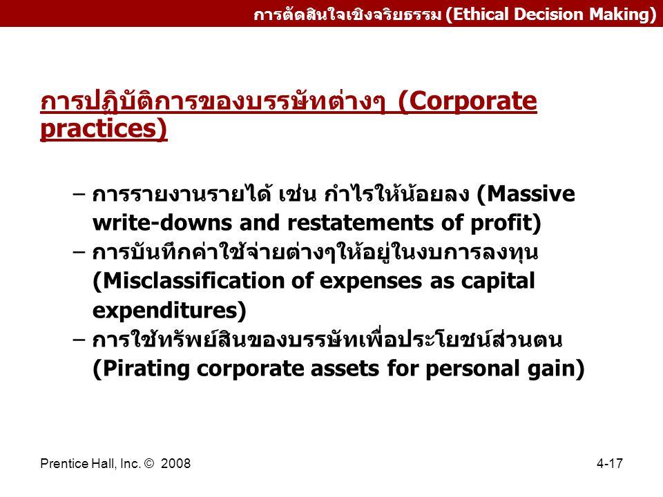 การปฏิบัติการของบรรษัทต่างๆ (Corporate practices)
