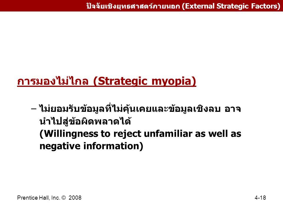 การมองไม่ไกล (Strategic myopia)