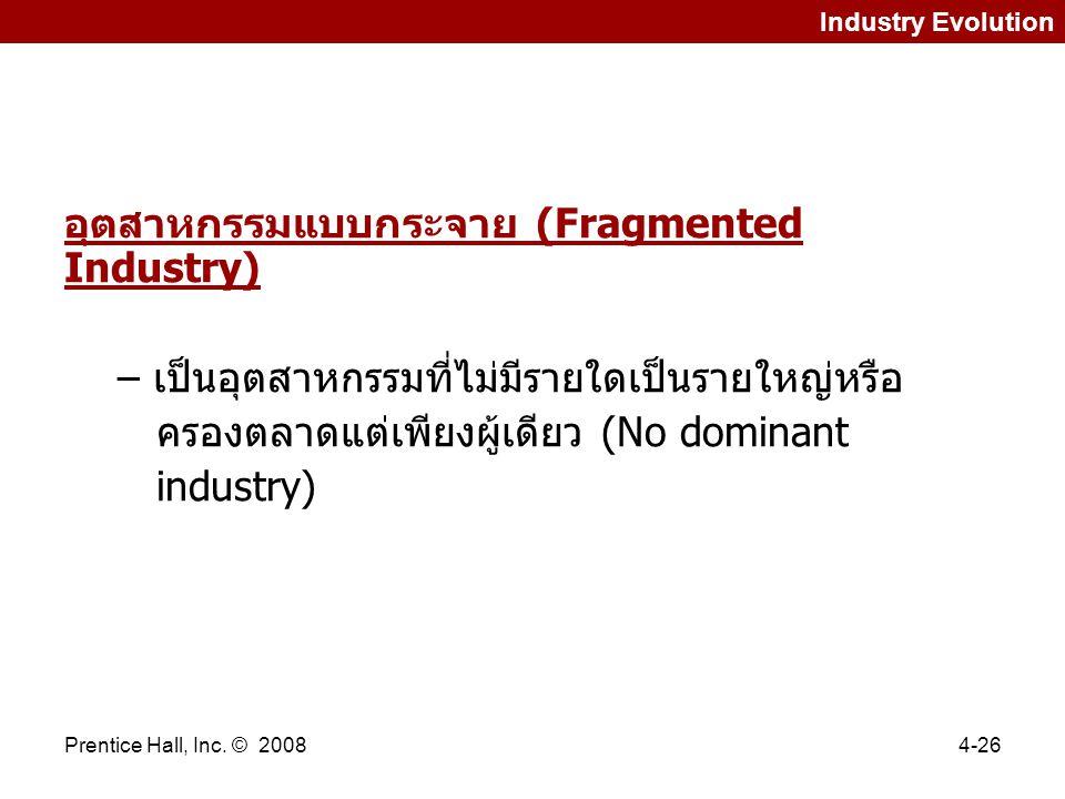 อุตสาหกรรมแบบกระจาย (Fragmented Industry)