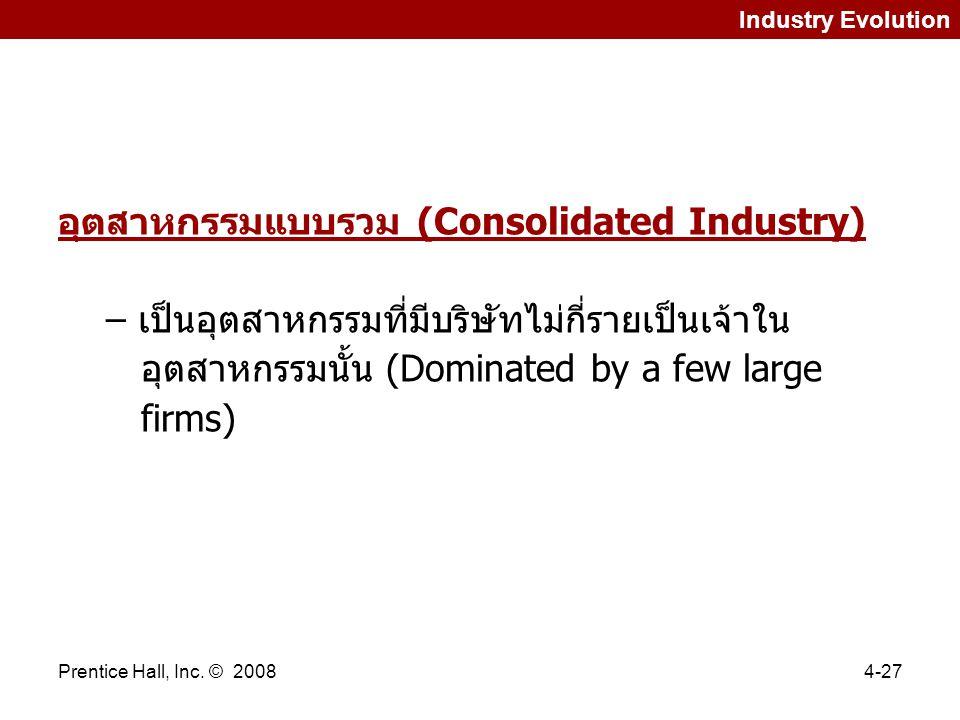 อุตสาหกรรมแบบรวม (Consolidated Industry)