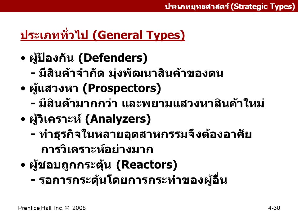 ประเภททั่วไป (General Types)