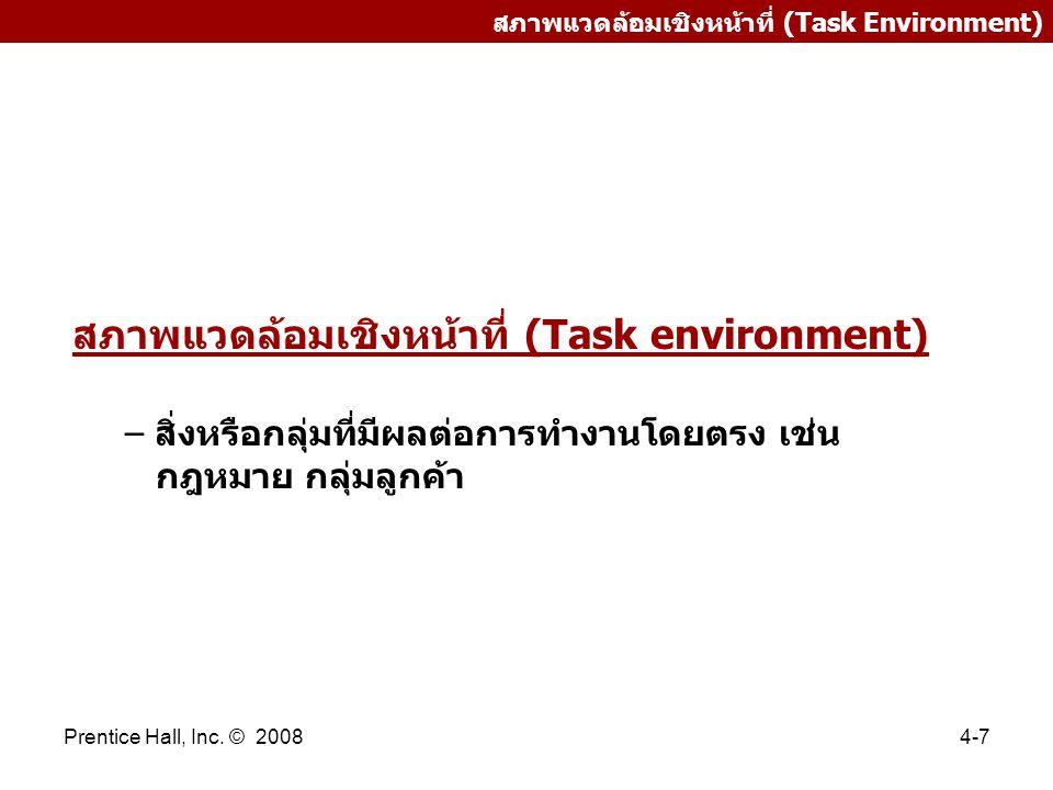 สภาพแวดล้อมเชิงหน้าที่ (Task environment)