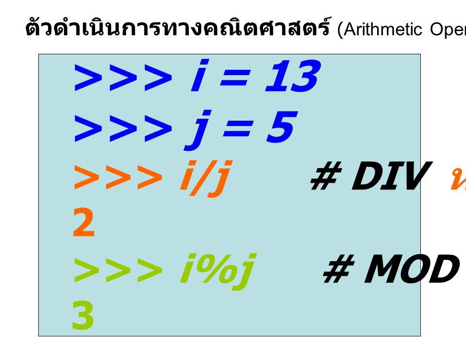 >>> i = 13 >>> j = 5