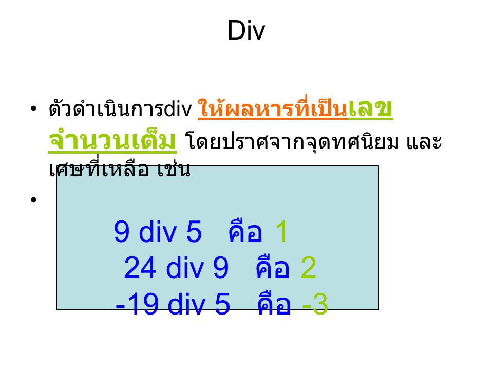 Div ตัวดำเนินการdiv ให้ผลหารที่เป็นเลขจำนวนเต็ม โดยปราศจากจุดทศนิยม และเศษที่เหลือ เช่น.
